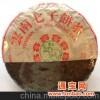 03年勐海象山青饼