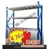 特价轻型仓储架 仓库货架/储藏架库房货架 置物架承重200公斤