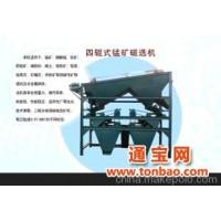厂家直销 专业生产 四辊式锰矿磁选机