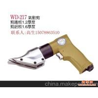 气剪气冲剪稳汀气动工具稳汀WD-217