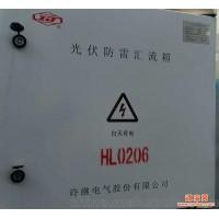 许继电气GHL-100光伏防雷汇流箱