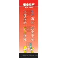 品质安全环保标语海报-品质安全环保标语