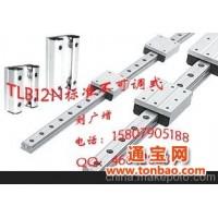 双轴心导轨TLR12(1m)+TLB12N标准不可调型滑块