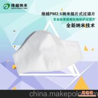 厂家供应 订制 OEM 绿越纳米 防粉尘口罩 纯棉口罩滤片