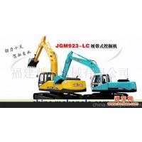 JGM923挖掘机