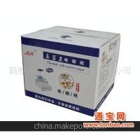 润华纸品 供应高级优质 热敏收银纸57*50