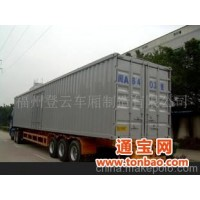 大型汽货车,车厢(图)
