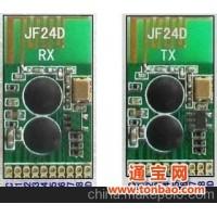 供应JF24D-TX/RX2.4G无线遥控模块