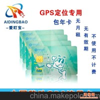 批发GPS流量卡 国内较低 中国移动 福建厦门卡 不使用不计 移动卡