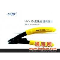 厂家生产销售光纤剥线钳,皮纤剥线钳,红光源,电极棒