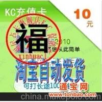 kc1 kc2 kc3 kc5 kc10 kc18 kc30 kc50 kc100 网络电话诚招代理