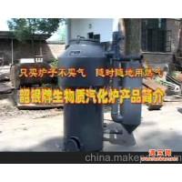 生物质汽化炉,多功能傻瓜炉-生物质汽化炉,多功能傻瓜炉