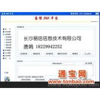 长沙易信信息技术有限公司