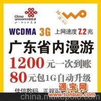 中国联通广东省内使用3G 无线上网卡一次性一帐1200元面值