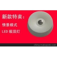 各种情景模式智能LED吸顶灯