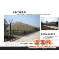 深圳市蓝岭膜结构公司供应优质湖南(湘)停车棚膜结构