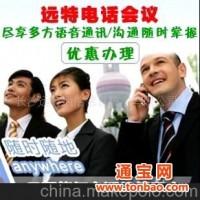 中国远特电话会议平台
