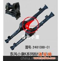 东风小康正厂K17 07系列桥壳总成2401000-01(单只价)