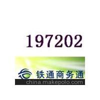 铁通197202长途业务,按秒计费,京城商务通