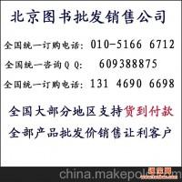 学校(及教育系统)典型突发事件应急预案范本 中国教育出版