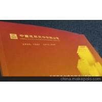 中国建筑画册设计