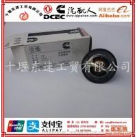 东风康明斯ISDe系列发动机5292708节温器