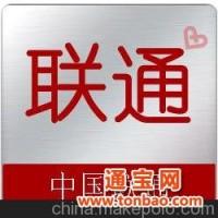 联通卡带少量话费卡/超级QQ开钻卡/QQ绑钻卡/QQ业务卡