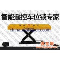 遥控车位锁 北京防水型智能遥控车位锁