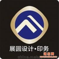展圆印务(图) 武汉印刷厂家