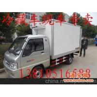 现车销售2.8米冷藏车价格4.2米冷藏车价格5.2米冷藏车