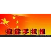 北京凤翅天翔政府手机报设计策划(彩信广告MMS平台)