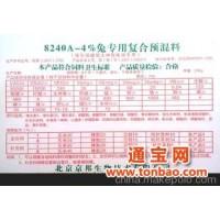 北京京邦饲料--4%兔抗病预混料