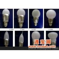 LED节能环保灯