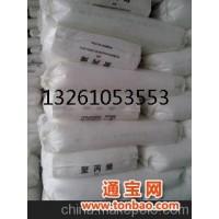 供应中石化青岛聚丙烯V30G均聚注塑PP