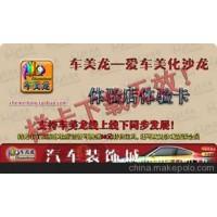超值!北京地区汽车装饰/汽车美容/线下体验店会员体验卡