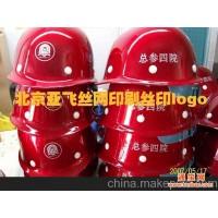 安全帽印刷 北京安全帽印刷