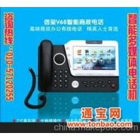 易度信玺V68智能多媒体电话机 商政录音电话 10000张名片 互联网