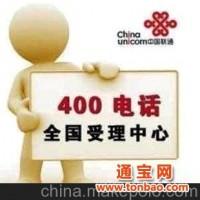 中国400电话受理中心