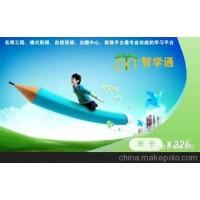 北京智学通教育有限公司