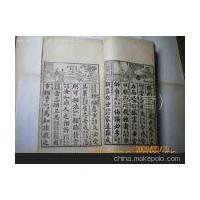 古籍字,画