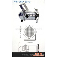 PAR36SP/SB帕灯