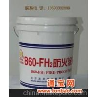 B60-FH2饰面型防火涂料