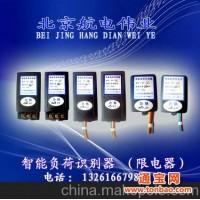 北京限电器、智能限电器、航电伟业