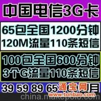 电信3G商旅卡上网卡全国无漫游100包3个G流量600分钟通话110条