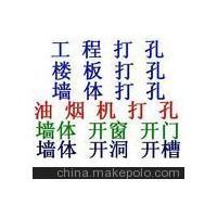 北京专业楼板打孔公司010-5721-8226