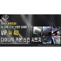 韩国汽车碳素纤维布