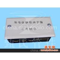 金属接线盒、等电位联接端子箱