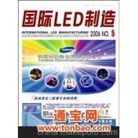 国际LED制造》杂志(图)