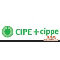 第十五届中国国际石油天然气管道与储运技术装备展览会