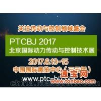 2017中国国际伺服与运动控制技术设备展览会